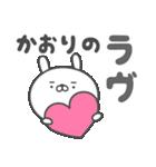 ★☆かおり☆★(個別スタンプ:16)