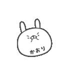 ★☆かおり☆★(個別スタンプ:17)