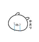 ★☆かおり☆★(個別スタンプ:18)