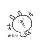★☆かおり☆★(個別スタンプ:19)