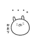 ★☆かおり☆★(個別スタンプ:20)