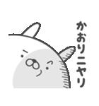 ★☆かおり☆★(個別スタンプ:21)