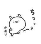 ★☆かおり☆★(個別スタンプ:22)
