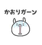 ★☆かおり☆★(個別スタンプ:23)