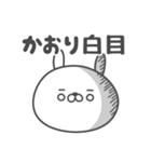 ★☆かおり☆★(個別スタンプ:24)