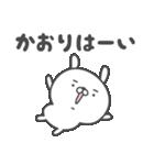 ★☆かおり☆★(個別スタンプ:26)