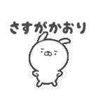 ★☆かおり☆★(個別スタンプ:27)