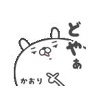 ★☆かおり☆★(個別スタンプ:28)