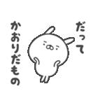 ★☆かおり☆★(個別スタンプ:29)