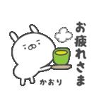 ★☆かおり☆★(個別スタンプ:30)