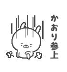 ★☆かおり☆★(個別スタンプ:32)