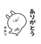 ★☆かおり☆★(個別スタンプ:33)