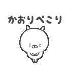 ★☆かおり☆★(個別スタンプ:34)