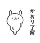 ★☆かおり☆★(個別スタンプ:35)