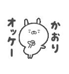 ★☆かおり☆★(個別スタンプ:36)