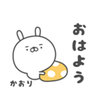 ★☆かおり☆★(個別スタンプ:37)