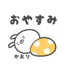 ★☆かおり☆★(個別スタンプ:38)