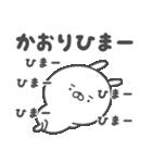★☆かおり☆★(個別スタンプ:39)