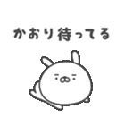 ★☆かおり☆★(個別スタンプ:40)
