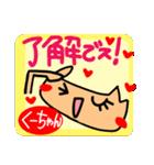 【名前】くーちゃんが使えるスタンプ。(個別スタンプ:03)