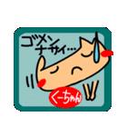【名前】くーちゃんが使えるスタンプ。(個別スタンプ:06)