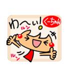 【名前】くーちゃんが使えるスタンプ。(個別スタンプ:10)