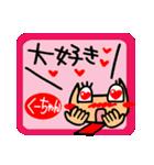 【名前】くーちゃんが使えるスタンプ。(個別スタンプ:13)