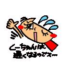 【名前】くーちゃんが使えるスタンプ。(個別スタンプ:16)