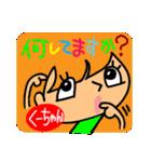 【名前】くーちゃんが使えるスタンプ。(個別スタンプ:17)