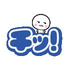 いつでも使える白いやつ【デカ文字2】(個別スタンプ:13)