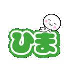いつでも使える白いやつ【デカ文字2】(個別スタンプ:14)