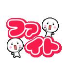 いつでも使える白いやつ【デカ文字2】(個別スタンプ:38)