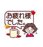 毎日使える!秋の挨拶(個別スタンプ:13)