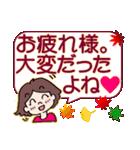 毎日使える!秋の挨拶(個別スタンプ:15)
