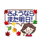 毎日使える!秋の挨拶(個別スタンプ:23)