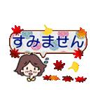毎日使える!秋の挨拶(個別スタンプ:26)