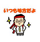 応援編 眼鏡をかけたさわやかサラリーマン4(個別スタンプ:5)