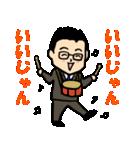 応援編 眼鏡をかけたさわやかサラリーマン4(個別スタンプ:14)