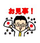 応援編 眼鏡をかけたさわやかサラリーマン4(個別スタンプ:15)