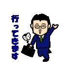 応援編 眼鏡をかけたさわやかサラリーマン4(個別スタンプ:20)