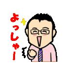 応援編 眼鏡をかけたさわやかサラリーマン4(個別スタンプ:22)