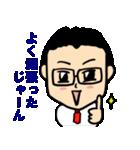 応援編 眼鏡をかけたさわやかサラリーマン4(個別スタンプ:23)