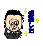 応援編 眼鏡をかけたさわやかサラリーマン4(個別スタンプ:26)