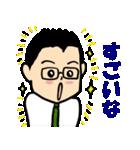 応援編 眼鏡をかけたさわやかサラリーマン4(個別スタンプ:30)