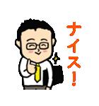 応援編 眼鏡をかけたさわやかサラリーマン4(個別スタンプ:32)