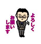 応援編 眼鏡をかけたさわやかサラリーマン4(個別スタンプ:33)