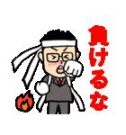 応援編 眼鏡をかけたさわやかサラリーマン4(個別スタンプ:36)