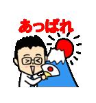 応援編 眼鏡をかけたさわやかサラリーマン4(個別スタンプ:38)