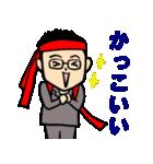 応援編 眼鏡をかけたさわやかサラリーマン4(個別スタンプ:39)