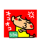 【名前】けいちゃん が使えるスタンプ。2(個別スタンプ:05)